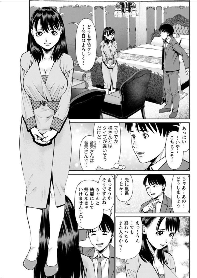 秘密の喫茶店_00003