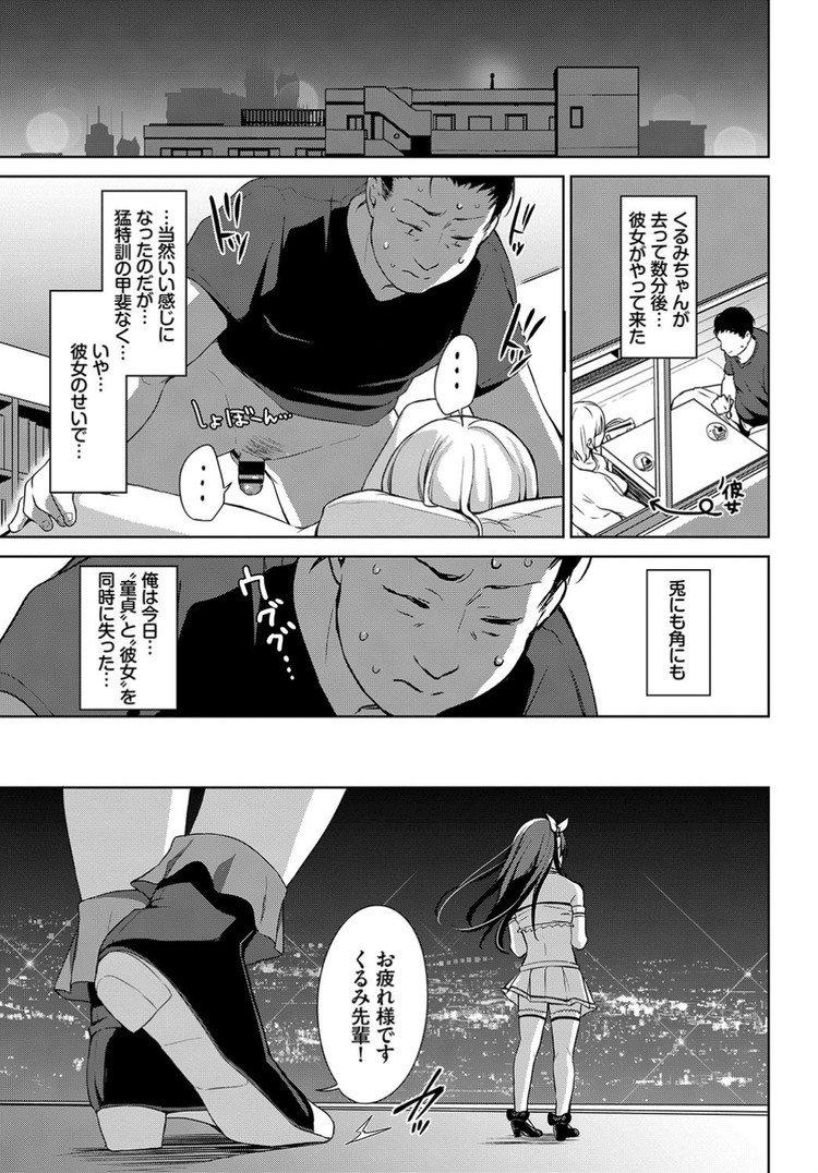 続魔法少女のお仕事_00021