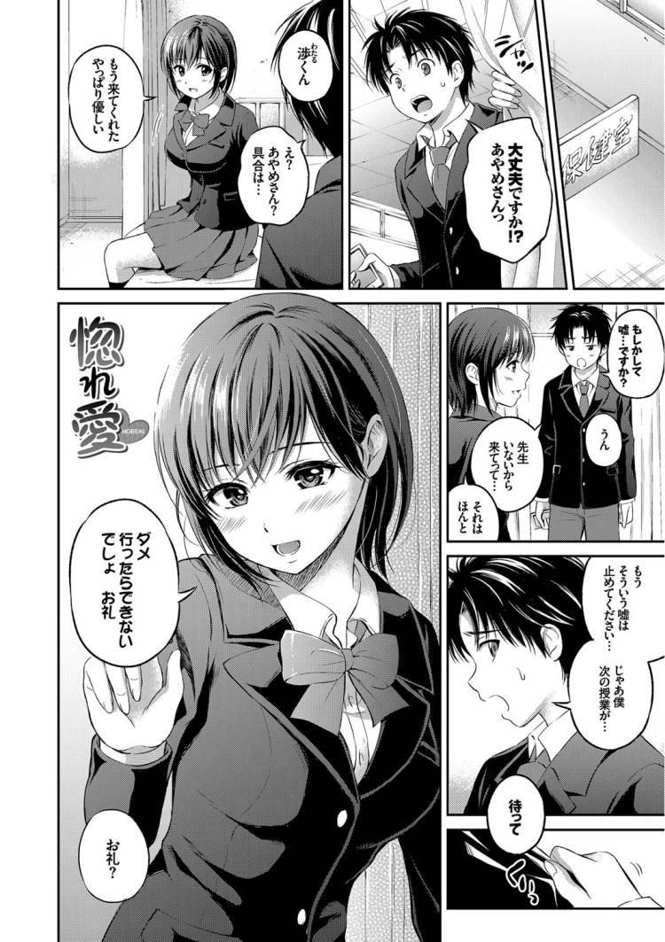 惚れ愛_00001