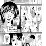 【同人誌】人妻市長の淫靡な性交改革 第1話【オリジナル】