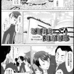 【同人誌】シャッフルリレーションズ【オリジナル】