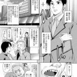 【同人誌】社内淫業【オリジナル】