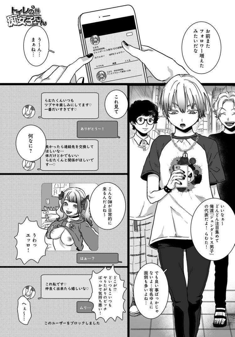 トイレの神痴女子さん_00001