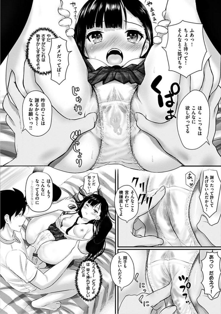 朝のごあいさチュッ_00006