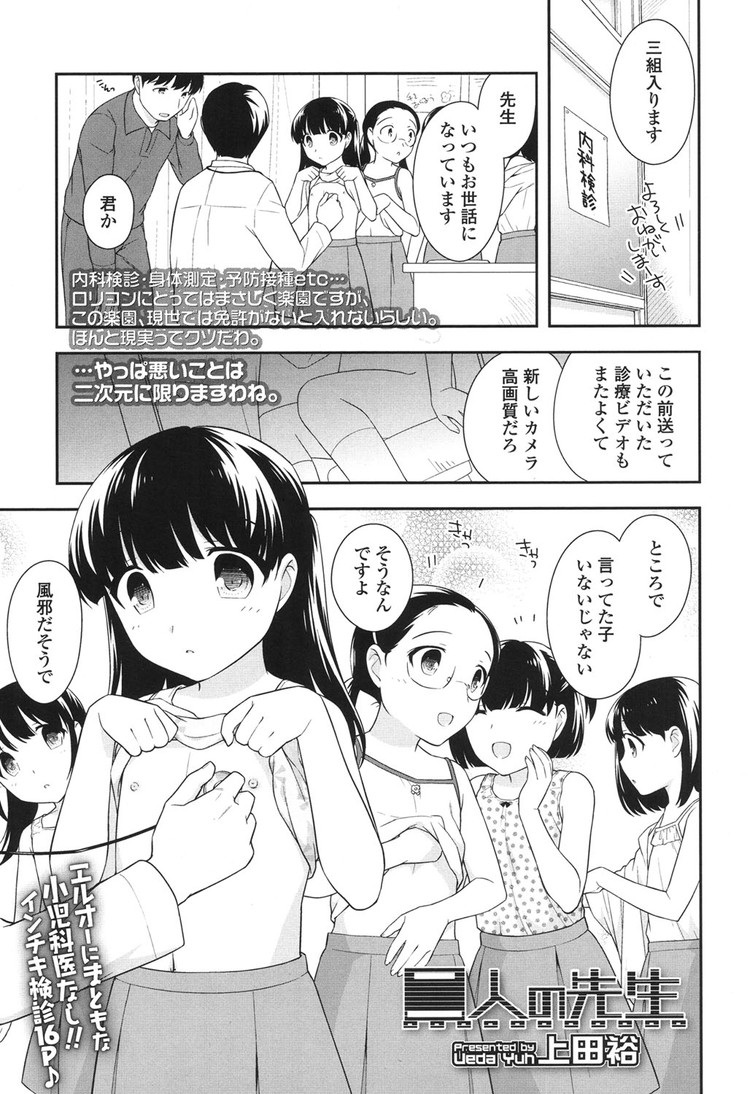 2人の先生たち_00001