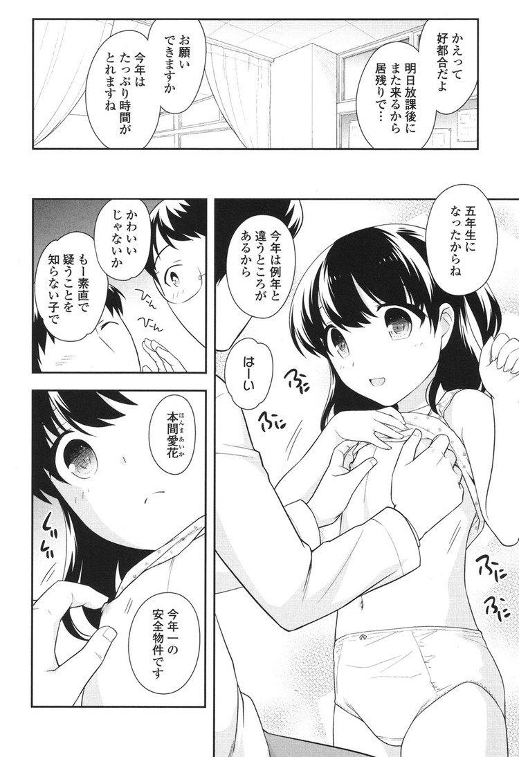 2人の先生たち_00002