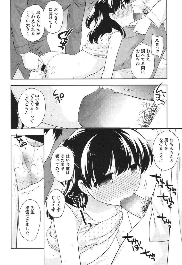 2人の先生たち_00006