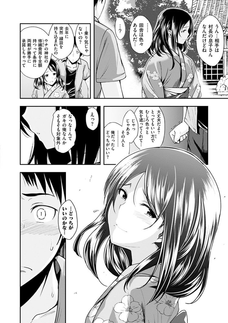 二度目の夏_00006