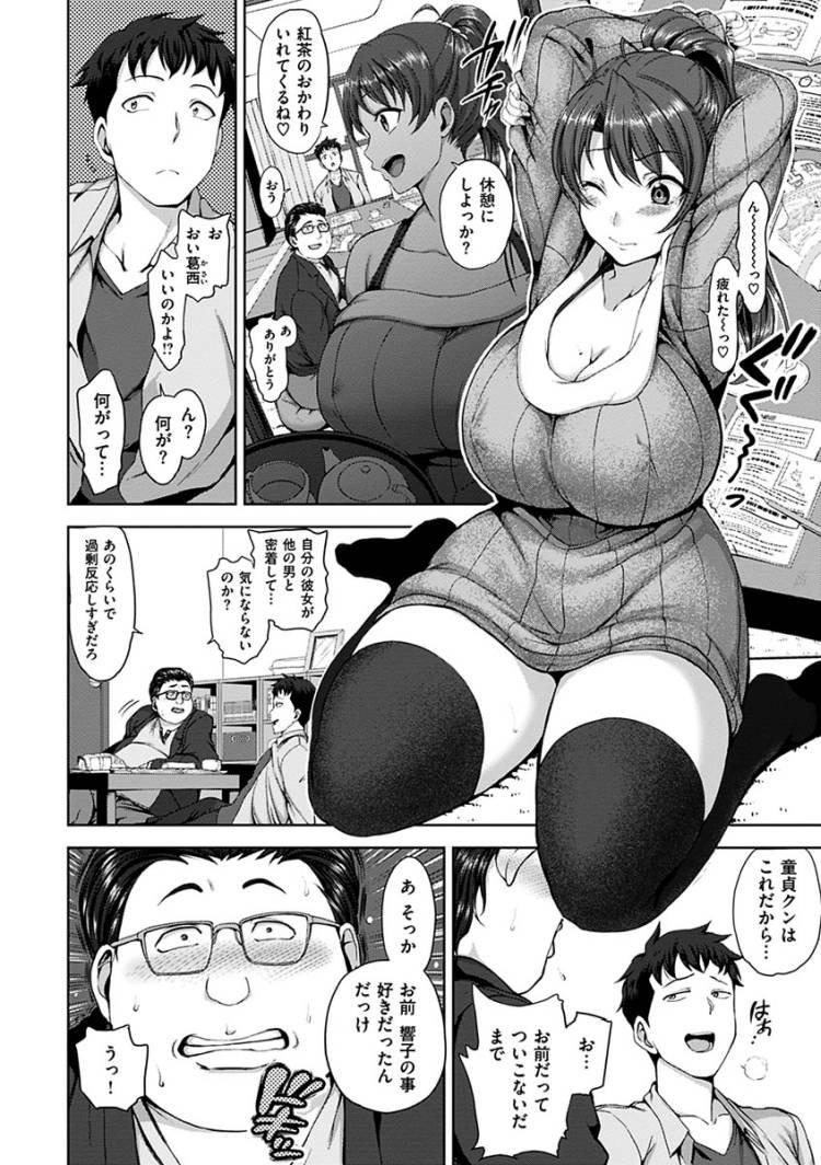 ヨゴレタカノジョ_00002