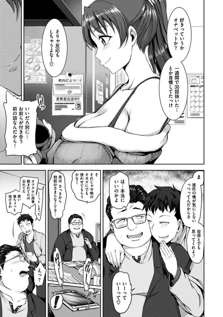 ヨゴレタカノジョ_00003