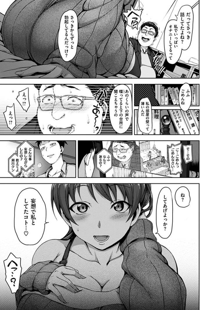 ヨゴレタカノジョ_00007
