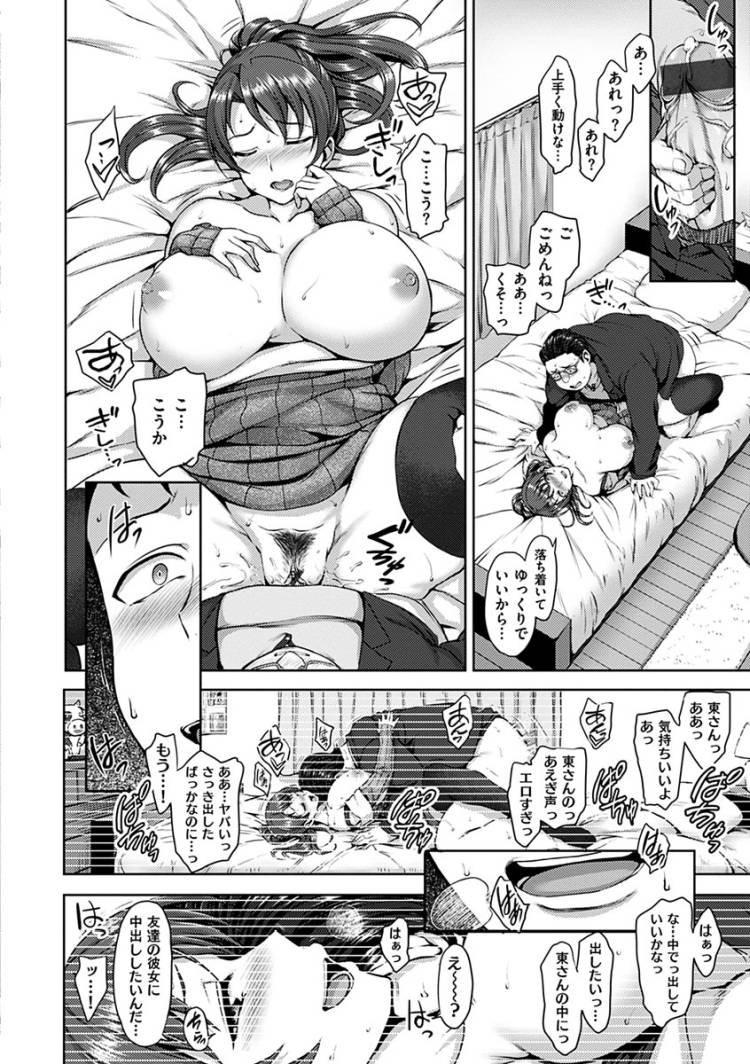 ヨゴレタカノジョ_00014