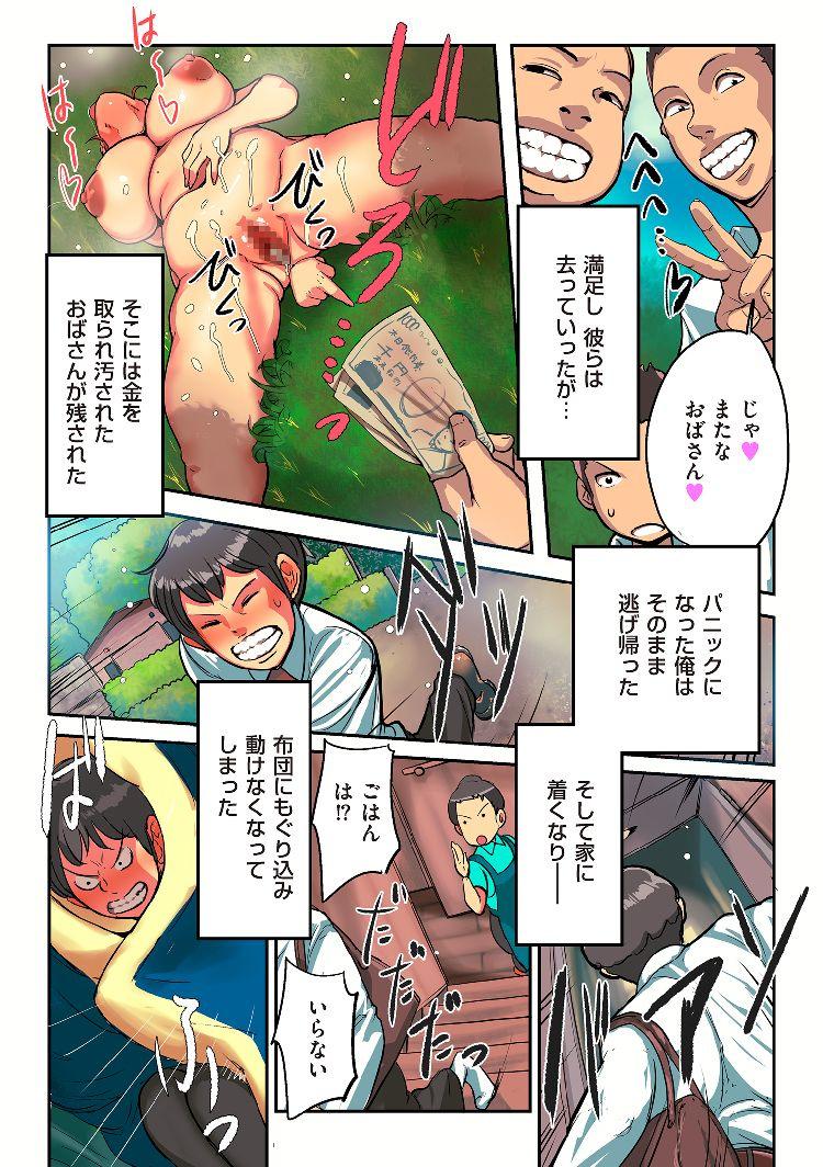 悦子さんは町のみんなのオナホール2_00002