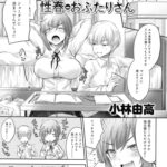 【同人誌】性春おふたりさん【オリジナル】