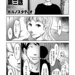 【同人誌】淫香の鎖 第三話【オリジナル】