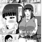 【同人誌】催眠淫行カウンセリング【オリジナル】