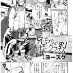 【同人誌】兄ちゃんのボンクラ男!【オリジナル】