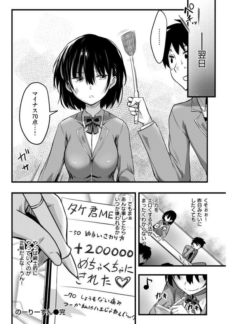 のーりーずん_00020