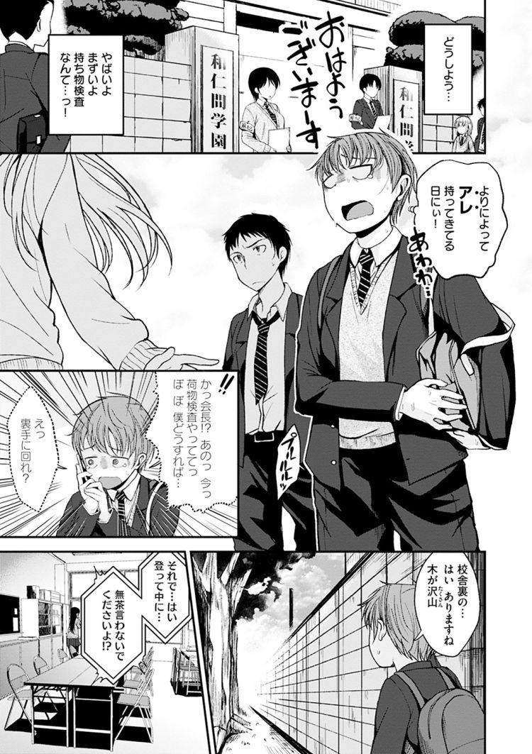 放課後てんぷてーしょん_00001