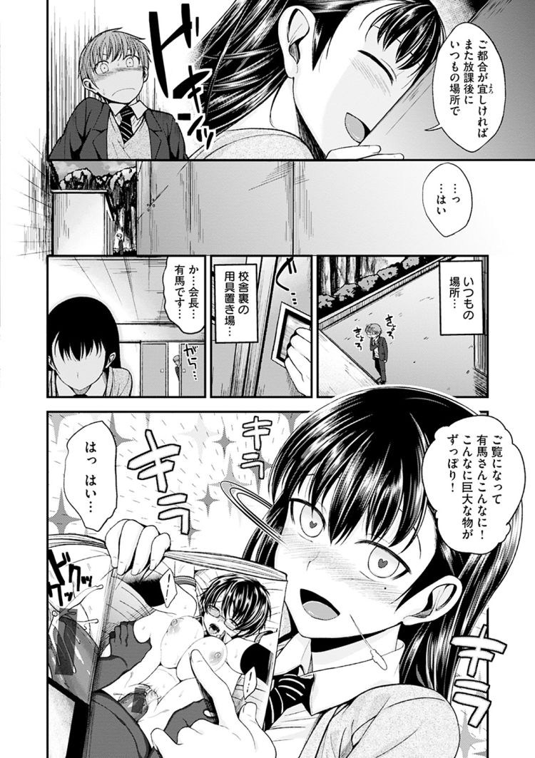 放課後てんぷてーしょん_00004