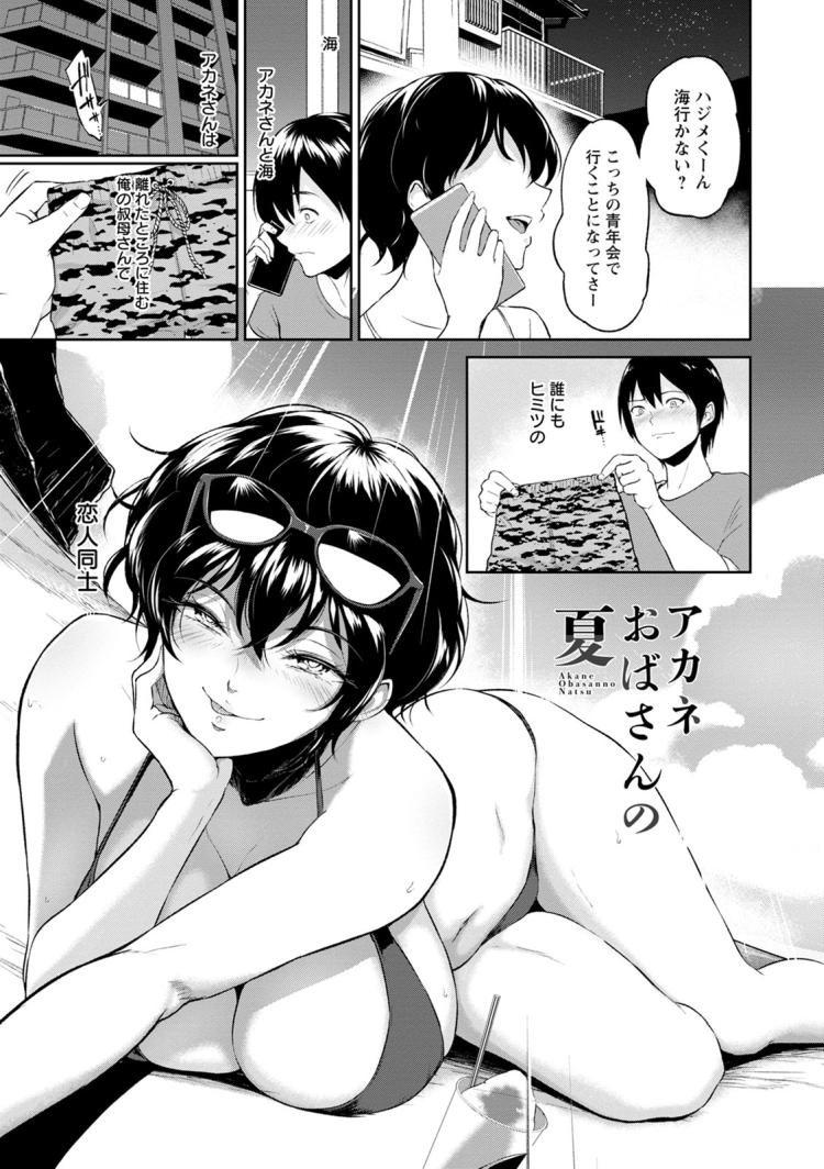 アカネおばさんの夏_00001