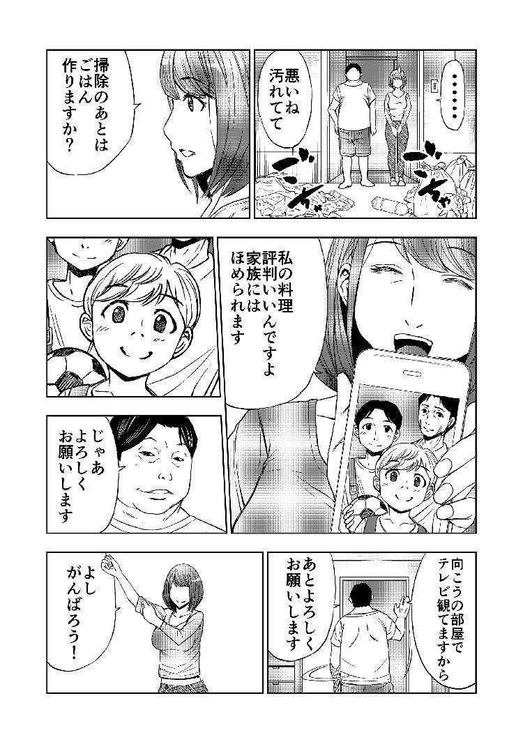 レンタルお母さん_00004