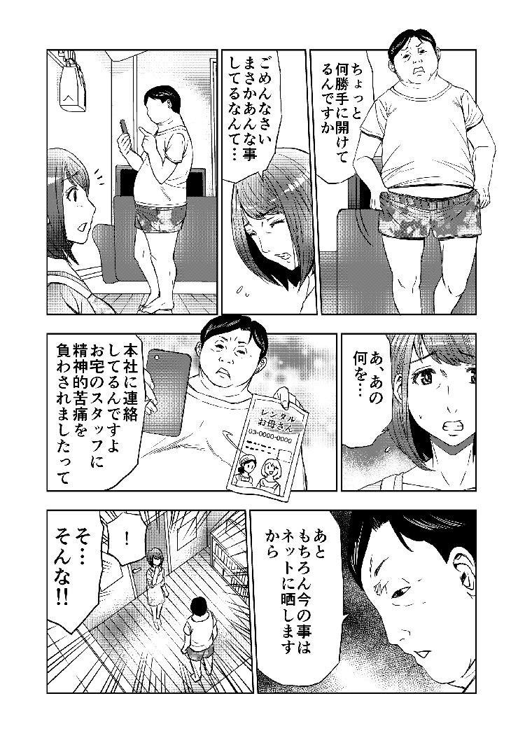 レンタルお母さん_00007