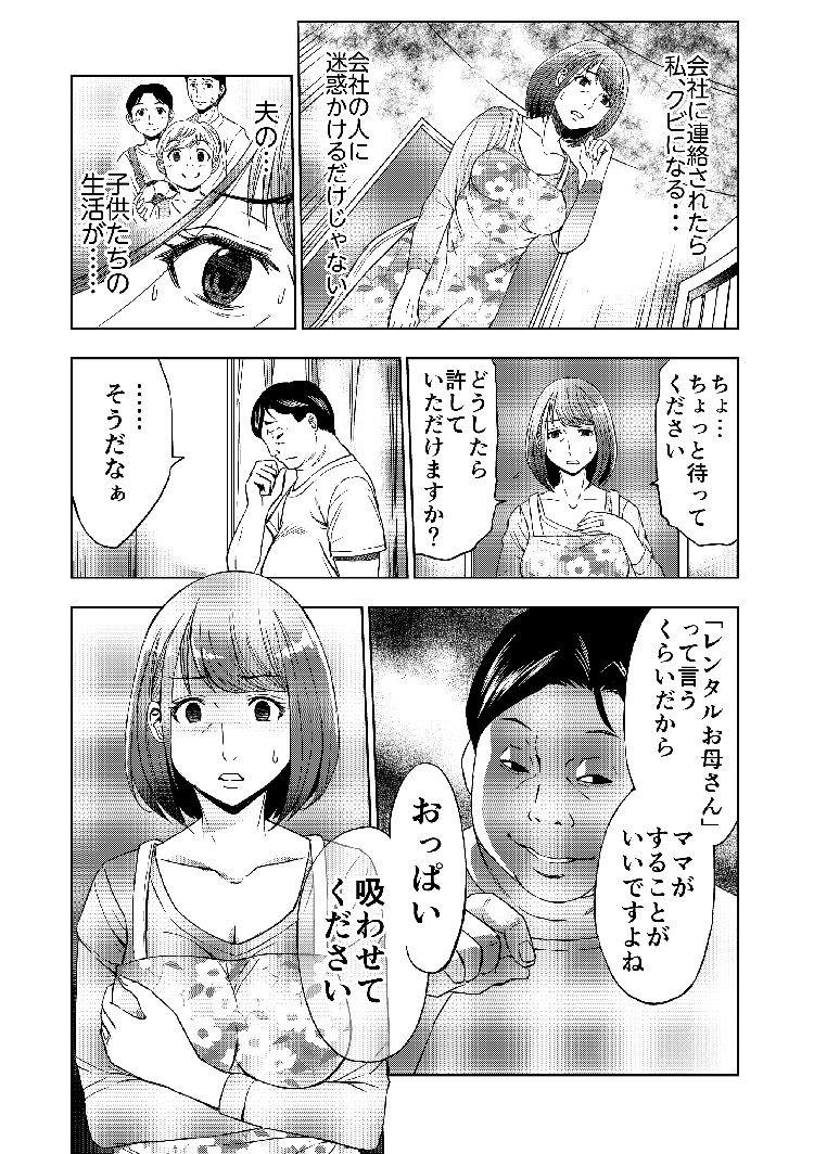 レンタルお母さん_00008