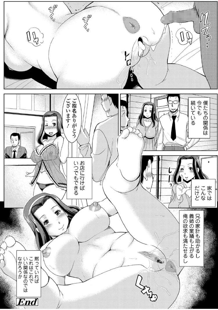 兄嫁拡張_00032