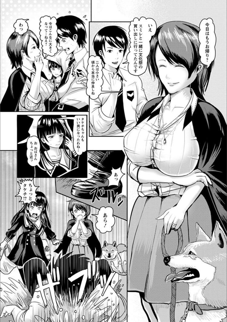 とろける母娘丼_00002