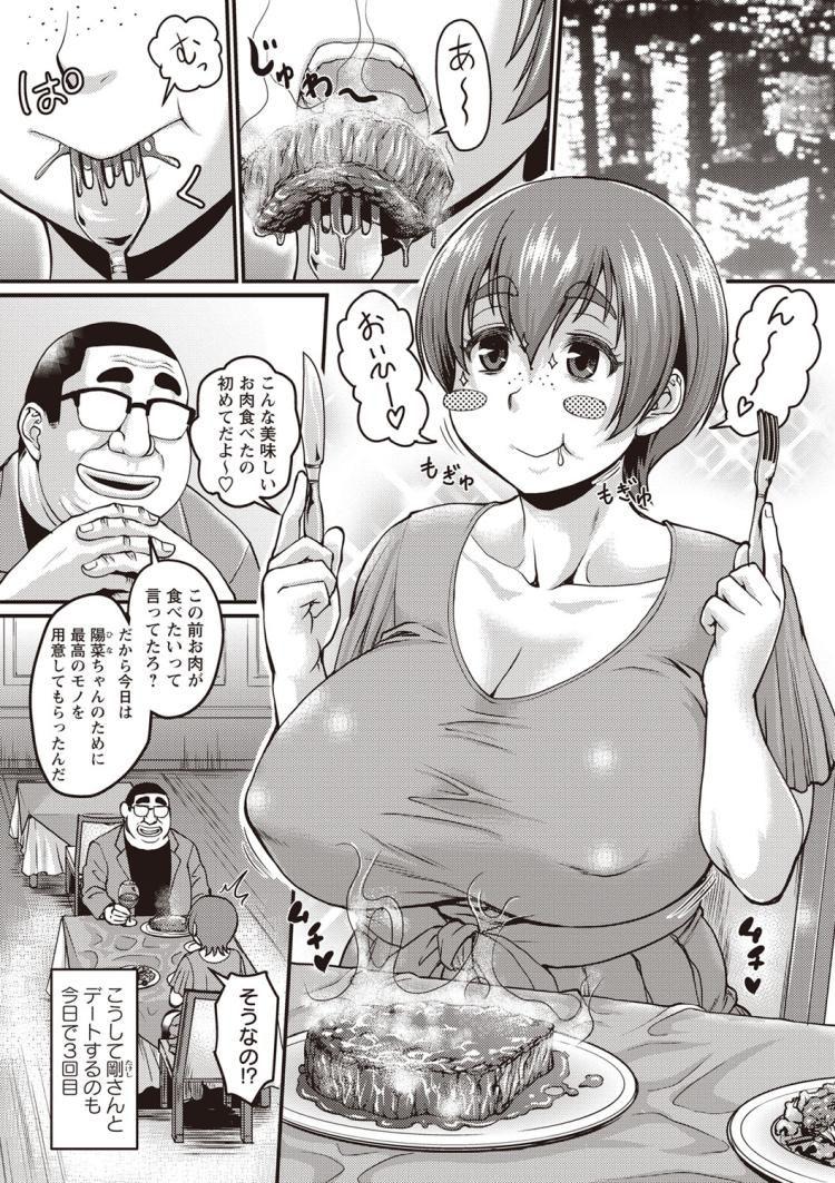 陽菜のパパ活奮闘記_00001