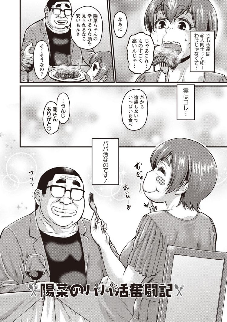 陽菜のパパ活奮闘記_00002