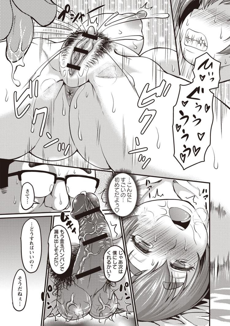 陽菜のパパ活奮闘記_00013