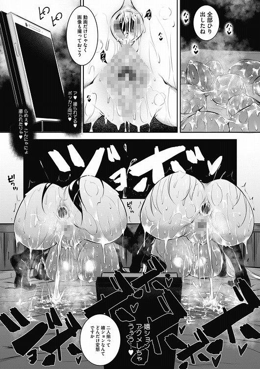 ミルクまみれ 最終話_00013