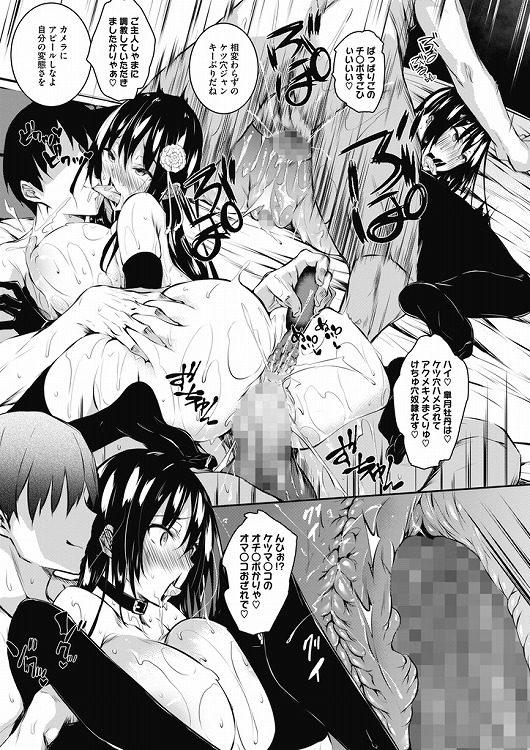 ミルクまみれ 最終話_00019