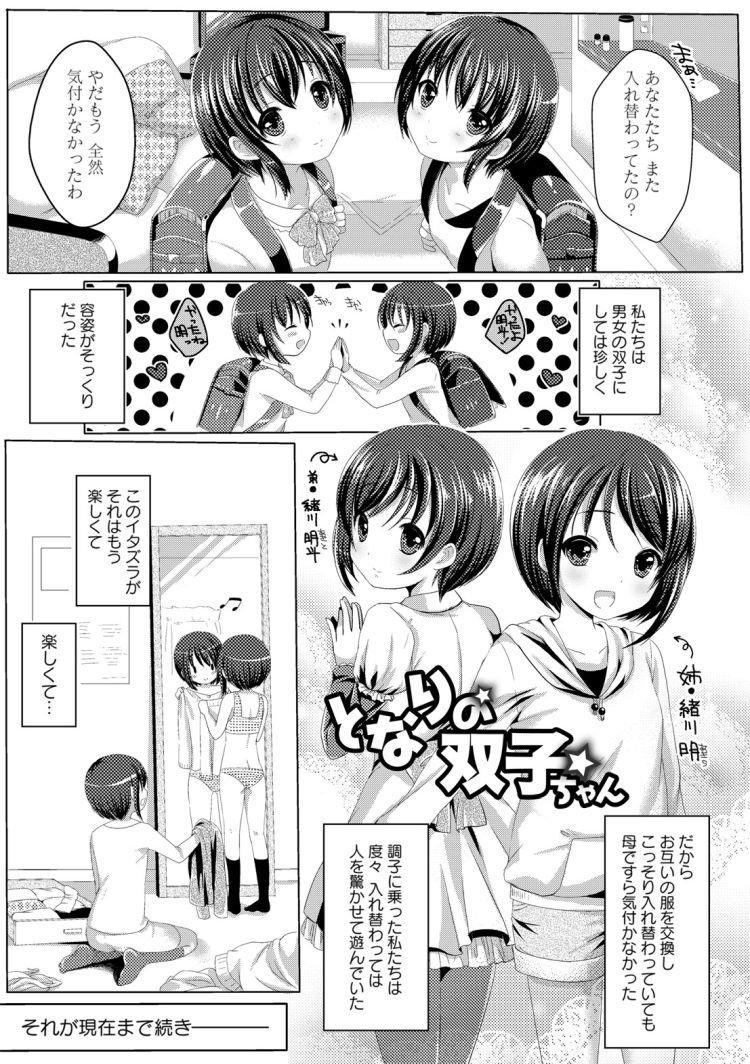 となりの双子ちゃん_00001