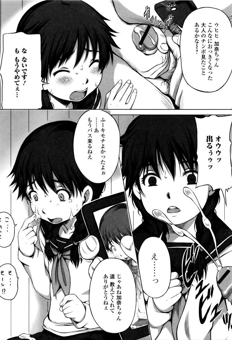 加奈ちゃんの宿_00002