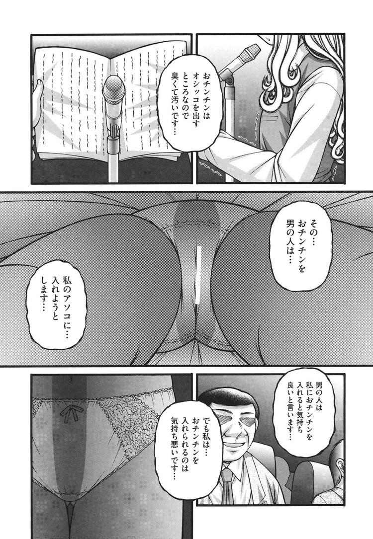 エロエロな発表会_00003