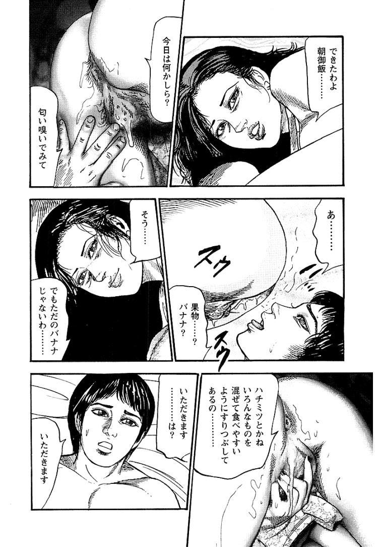 近親レイプ異常性愛の虜_00004