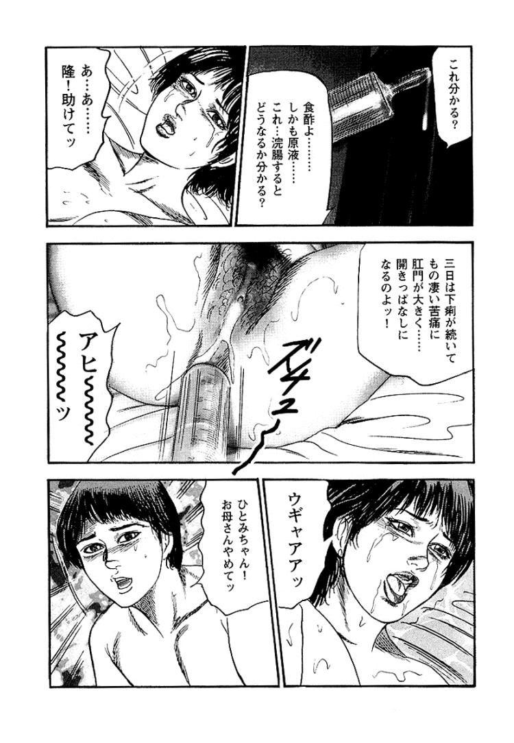 近親レイプ異常性愛の虜_00015