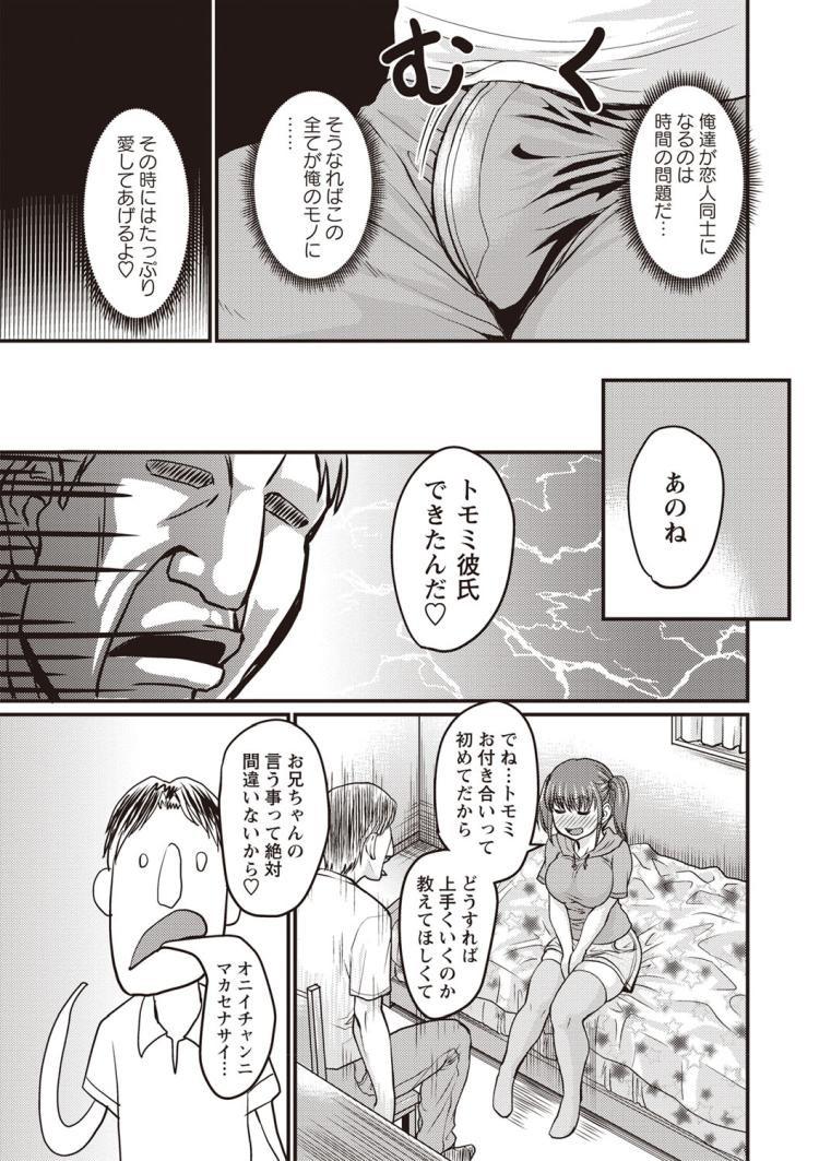 トモちゃんお嫁さん化計画_00003