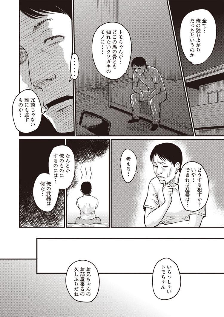 トモちゃんお嫁さん化計画_00004