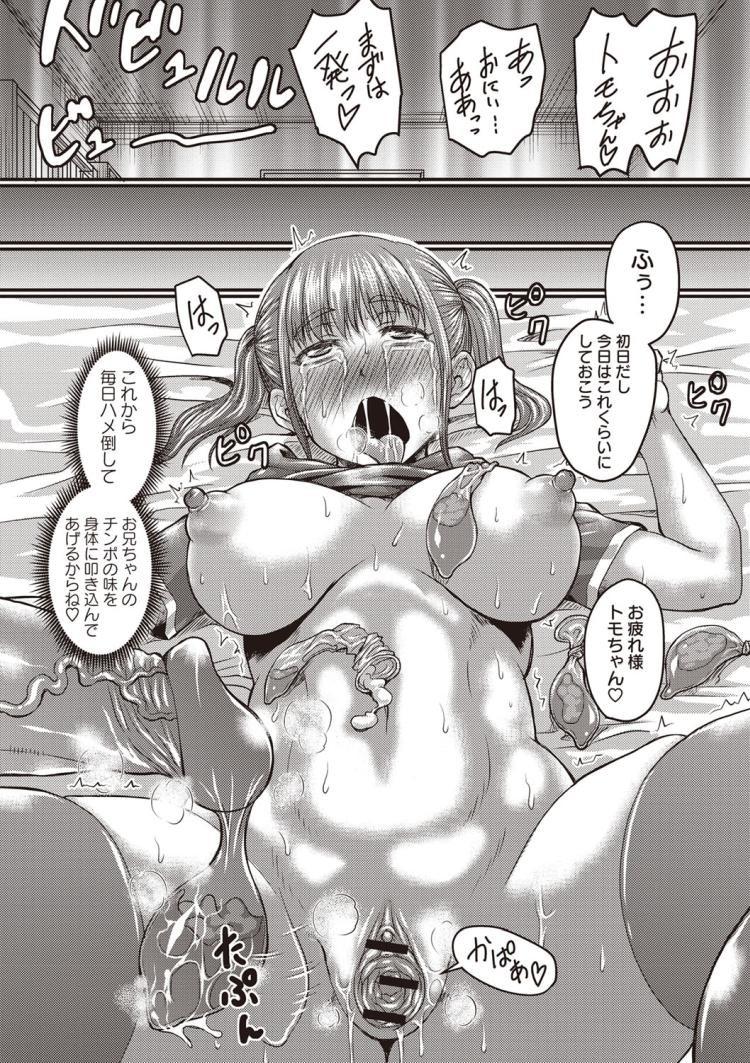 トモちゃんお嫁さん化計画_00011