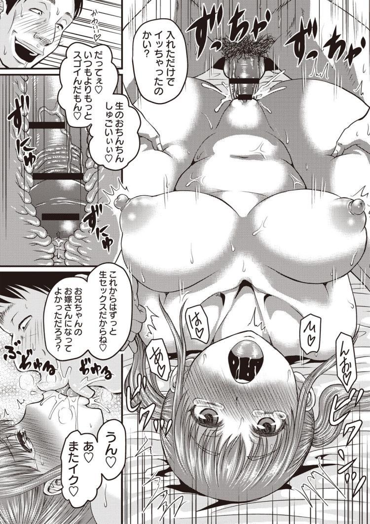 トモちゃんお嫁さん化計画_00021