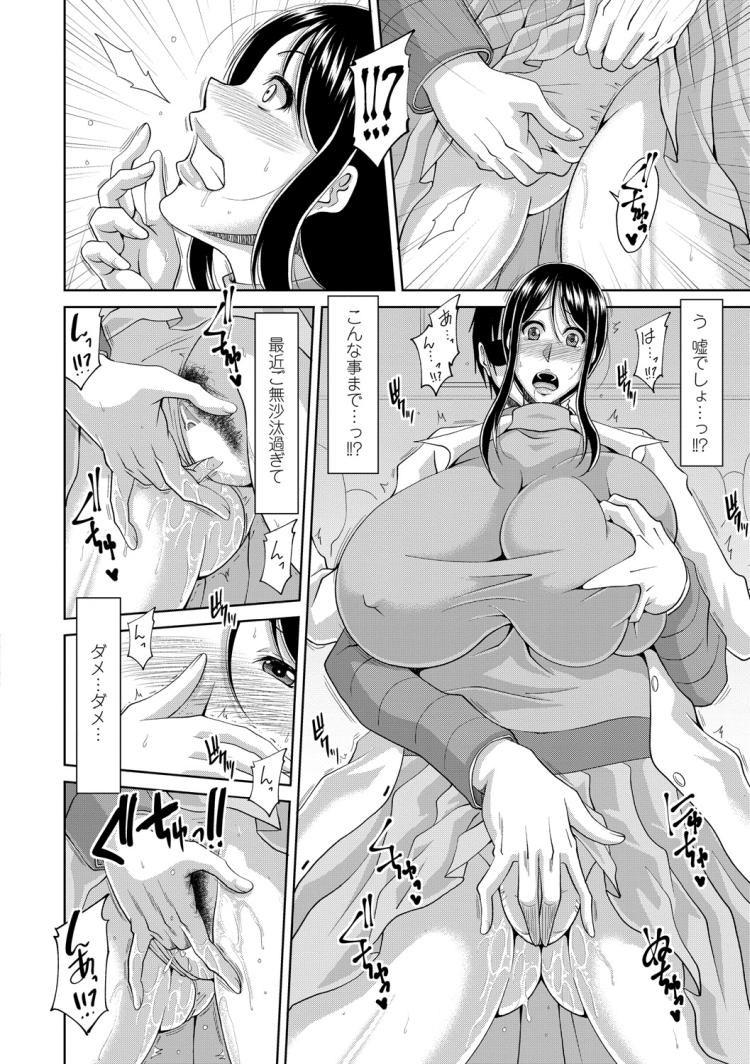 堕ち妻 第1話_00004