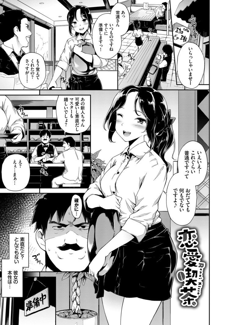 恋愛喫茶_00001