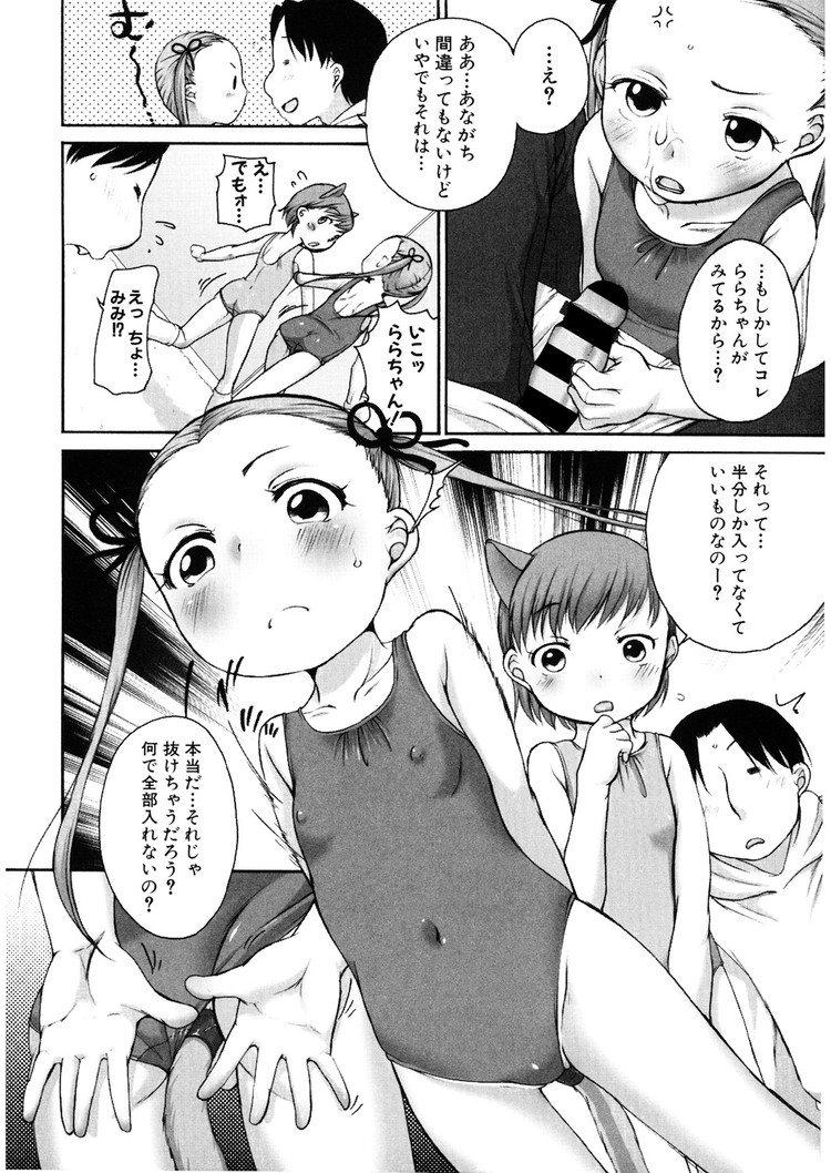 みみとおにいちゃん_00004