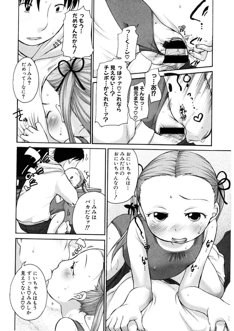 みみとおにいちゃん_00012