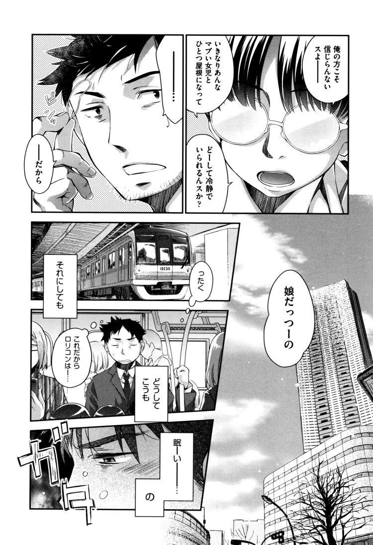 ユメヲカシ_00009