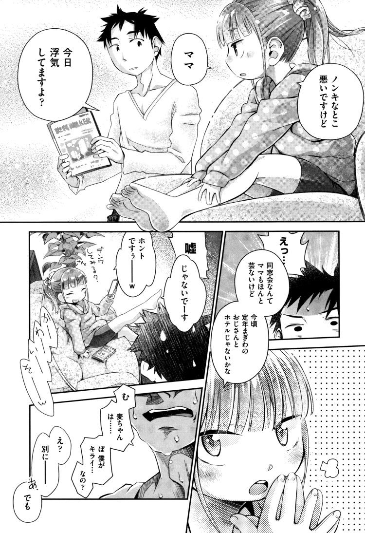 ユメヲカシ_00023